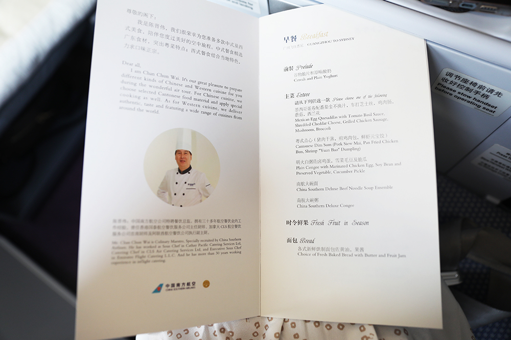 China Southern Business Class Menu